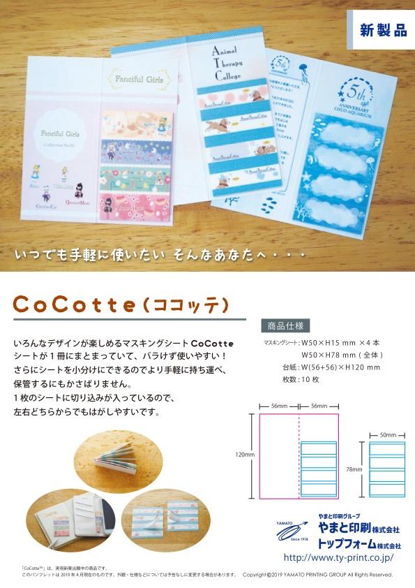 CoCotte